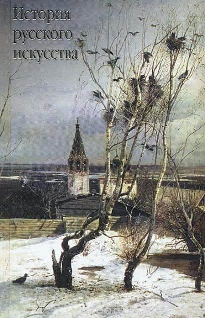 Кладезь познания русского искусства, Вся Россия