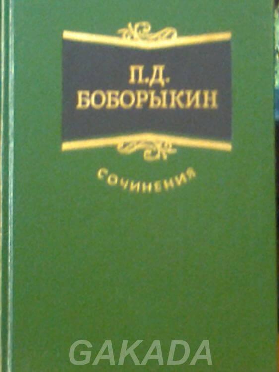 Сочинения Петра Боборыкина, Вся Россия