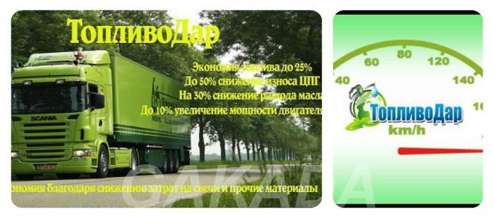 ТопливоДар бизнес растущий в кризис,  Санкт-Петербург