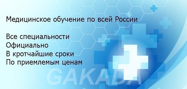 Дистанционные медицинские курсы России, Вся Россия
