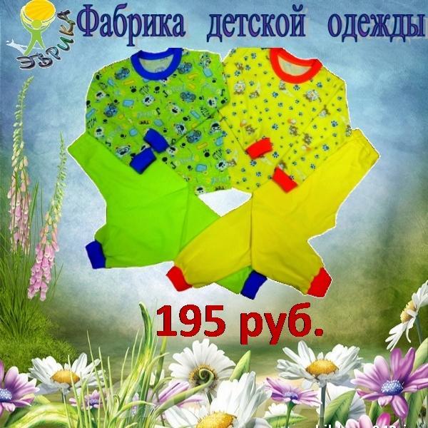 Трикотаж детский пижама детская, Вся Россия