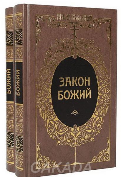 Комплект книг серии Русь православная, Вся Россия