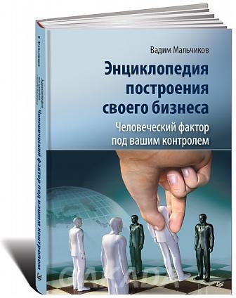 Энциклопедия построения своего бизнеса,  Челябинск
