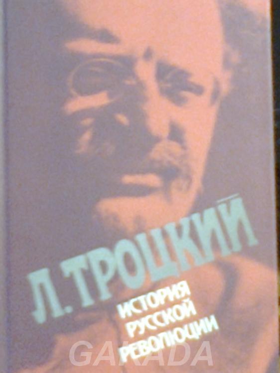 Уникальные труды Льва Троцкого, Вся Россия