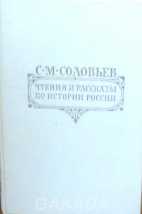 Труды крупнейших русских историков, Вся Россия
