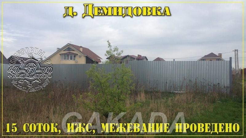 Участок 15 соток ИЖС в сомой д Демидовка коммуникации,  Смоленск