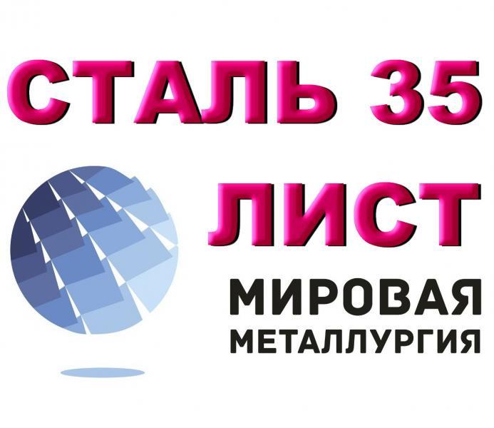 Лист стальной ст 35 сталь 35 листовая полоса ст 35,  Астрахань