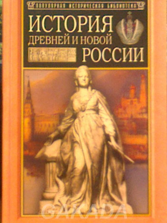 В контексте общеевропейской истории, Вся Россия