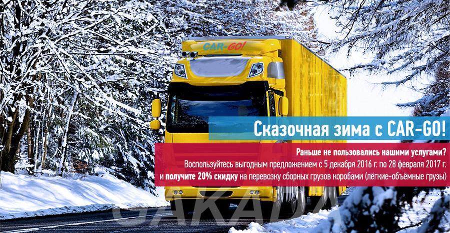 Грузоперевозки компания Car-Go оперативно,  Новосибирск