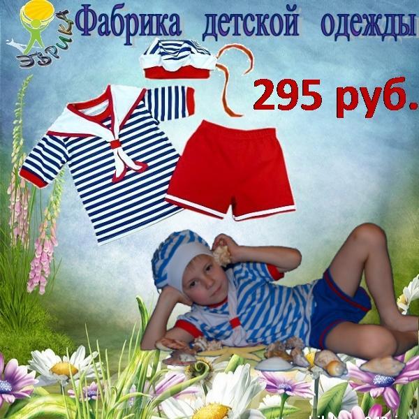 Одежда для детей до 10 лет фабрика детской одежды, Вся Россия