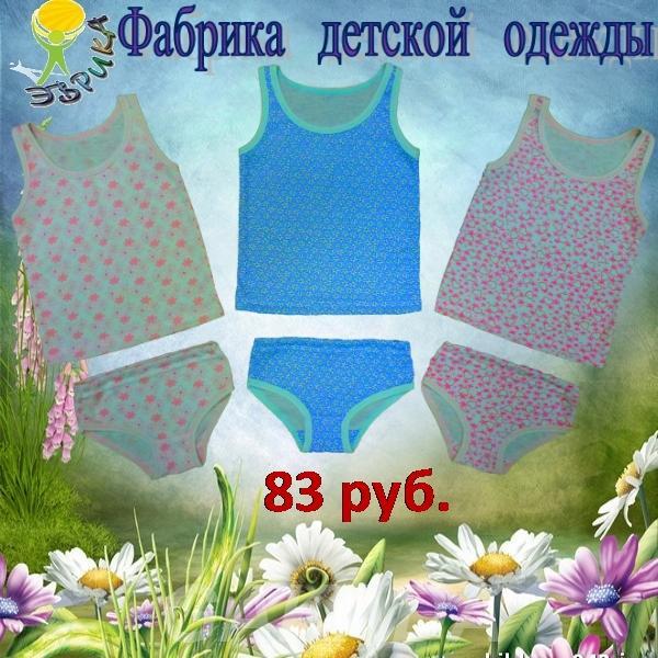 Бельевой трикотаж гарнитур для девочки, Вся Россия