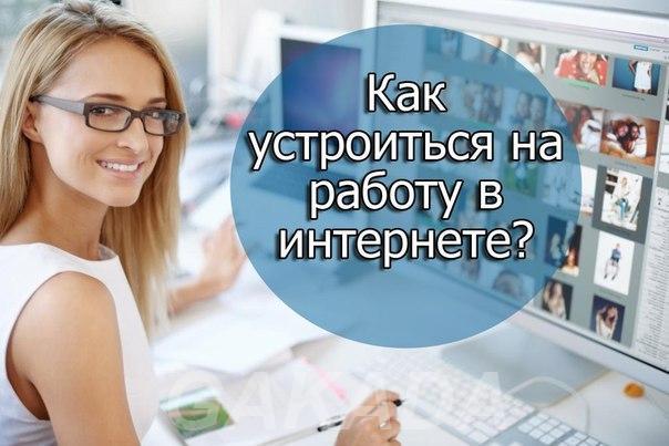 Ищу сотрудников для удаленной работы в интернете на дому., Змеиногорск