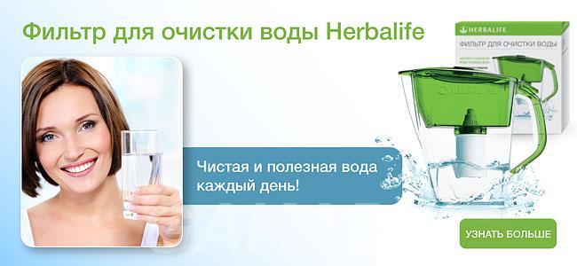 Фильтр для воды Гербалайф,  Ставрополь