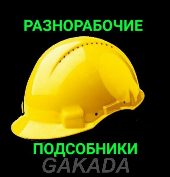 Разнорабочие Грузчики Подсобники,  Москва
