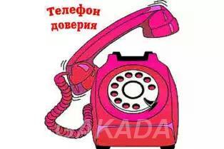 Телефон доверия для детей до 14 лет и прекрасных ж . ..,  Челябинск