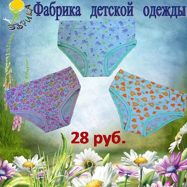 Одежда для детей трусы для девочки, Вся Россия
