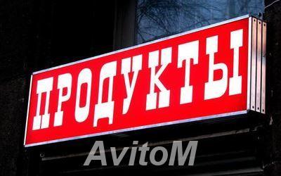 Вывески световые короба буквы различных форм,  Челябинск