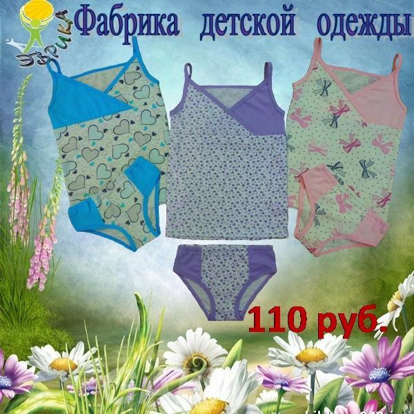 Белье для детей гарнитур для девочки, Вся Россия