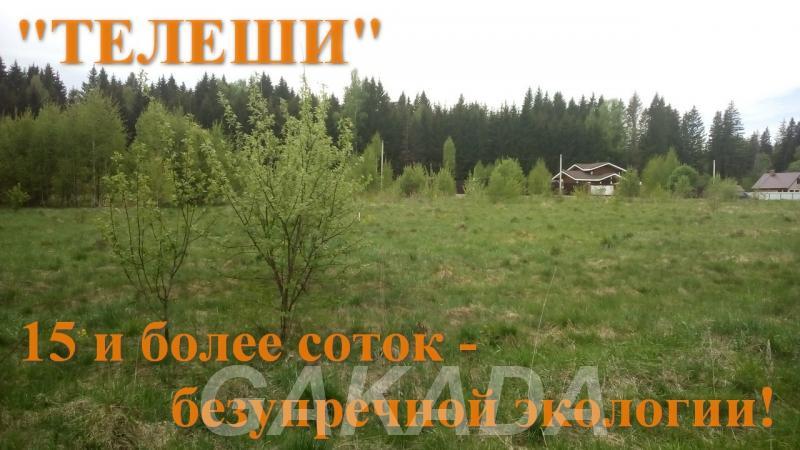 Лучшие участки на Смоленщине от 15 соток,  Смоленск