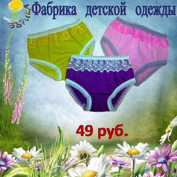 Белье для детей трусы для девочки с кружевом, Вся Россия
