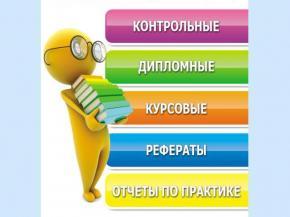 Каталог бесплатных объявлений в России Заказать дипломную работу помогаем студентам 7 500 руб Услуги Компания Ижевск