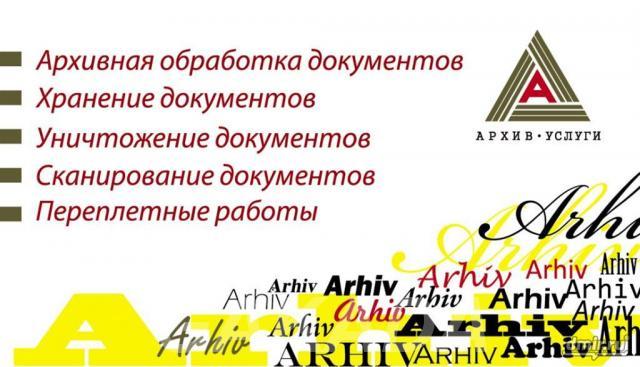 Переплет документов, архивный переплет,  Москва