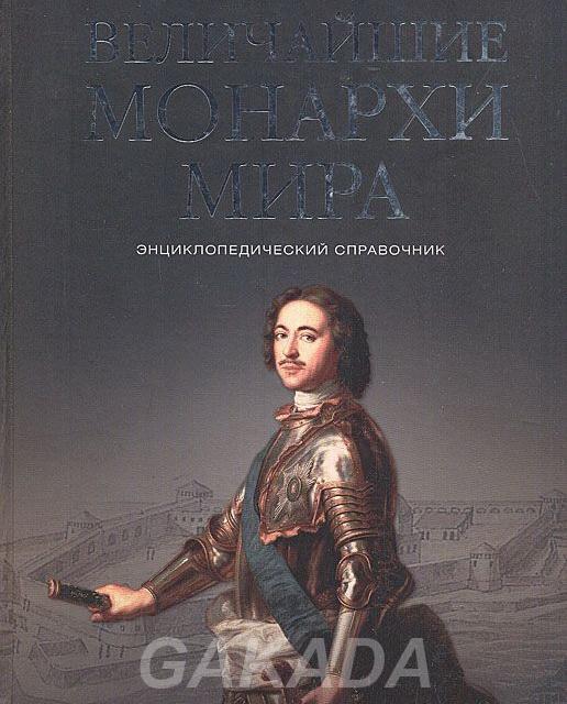 Величайшие монархи мира, Вся Россия