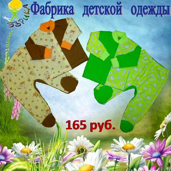 Трикотаж детский комплект для новорожденного, Вся Россия