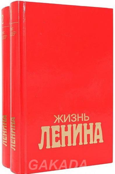 Всесторонний образ Ленина, Вся Россия