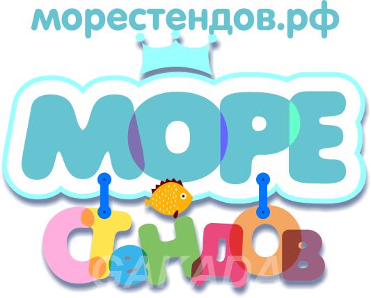 Производство информационных стендов, Старый Оскол