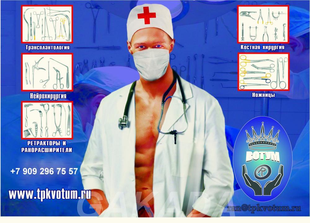Инструменты для гинекологии,  Белгород
