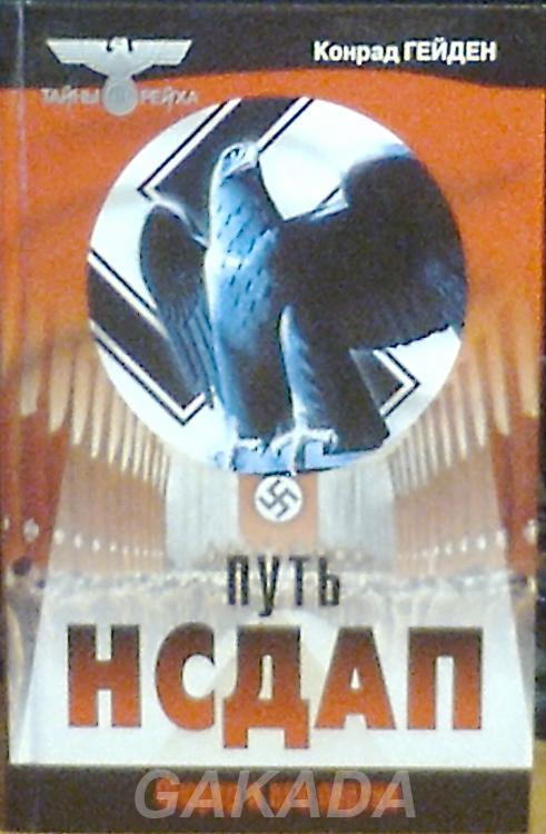Тайны третьего рейха, Вся Россия