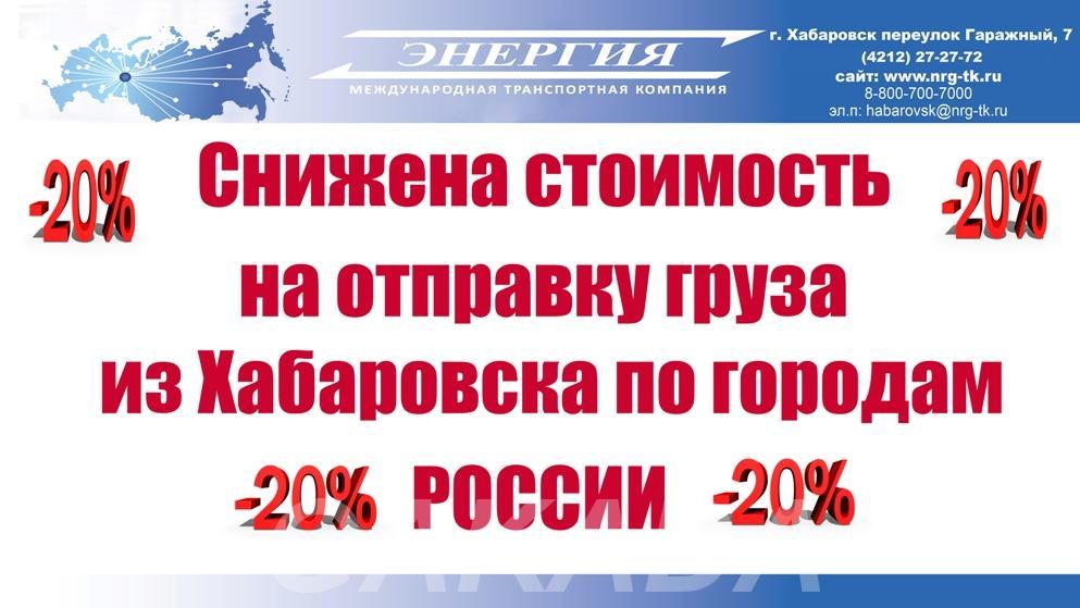 ТК Энергия. Снижена стоимость грузоперевозки,  Хабаровск