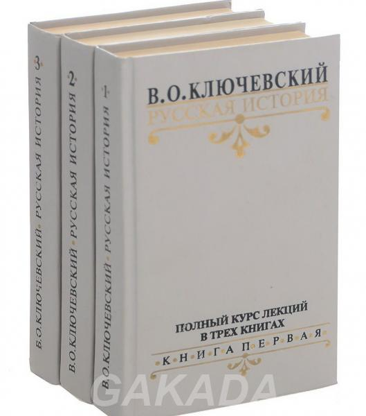 Глубочайший мыслитель Ключевский, Вся Россия