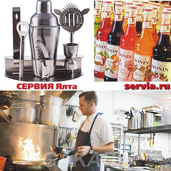 Качественный инвентарь для работы бармена, Ялта