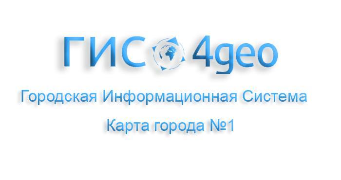 4Geo городская информационно справочная система, Севастополь