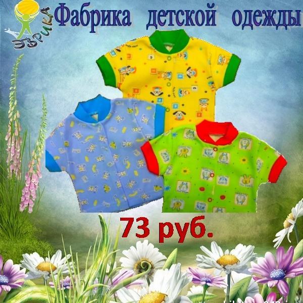 Детский трикотаж кофточка, Вся Россия