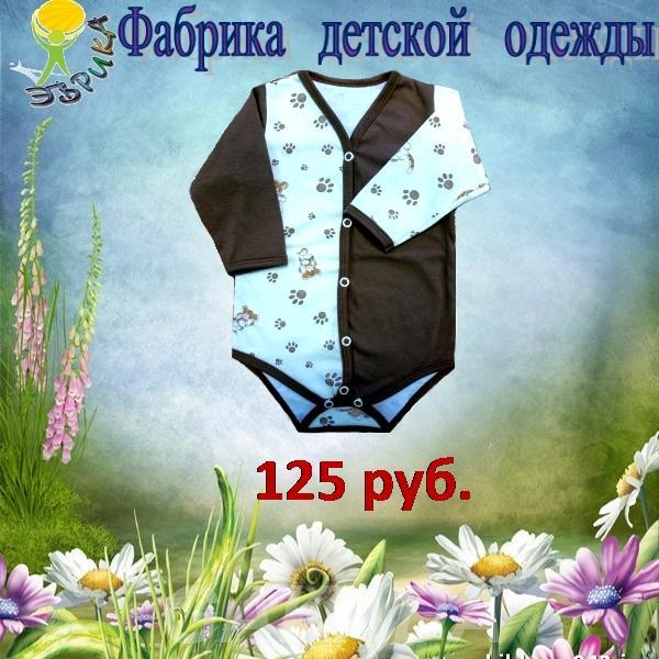 Одежда для детей боди ясельное, Вся Россия
