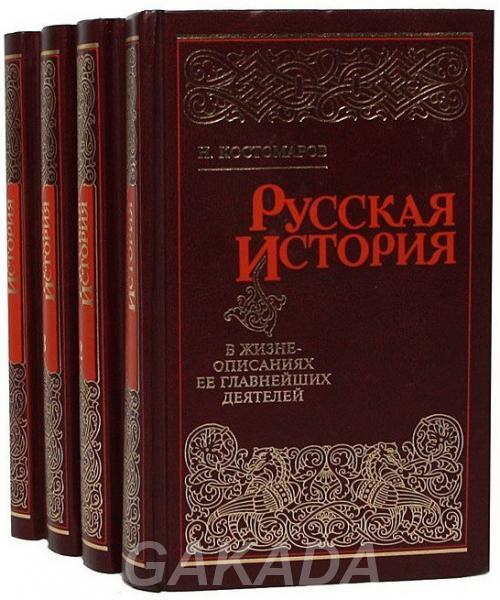 Одно из лучших произведений Костомарова, Вся Россия