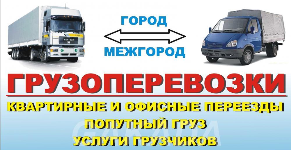 Переезд межгород в любой регион России,  Белгород