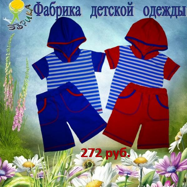 Трикотаж детский комплект для мальчика, Вся Россия