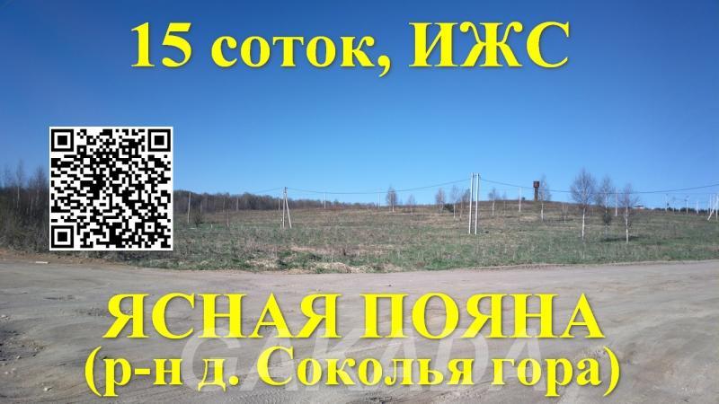 Участки в перспективном поселке Ясная поляна,  Смоленск