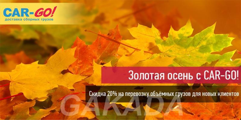 CAR-GO Акция Золотая осень, Вся Россия