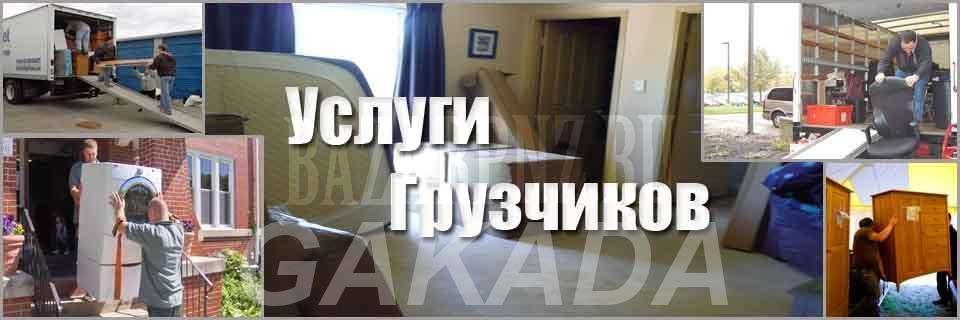 Газель Грузчики,  Белгород