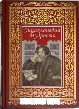 Вся философия жизни, Вся Россия