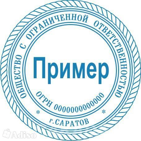 Изготовление печатей штампов частный мастер,  Волгоград