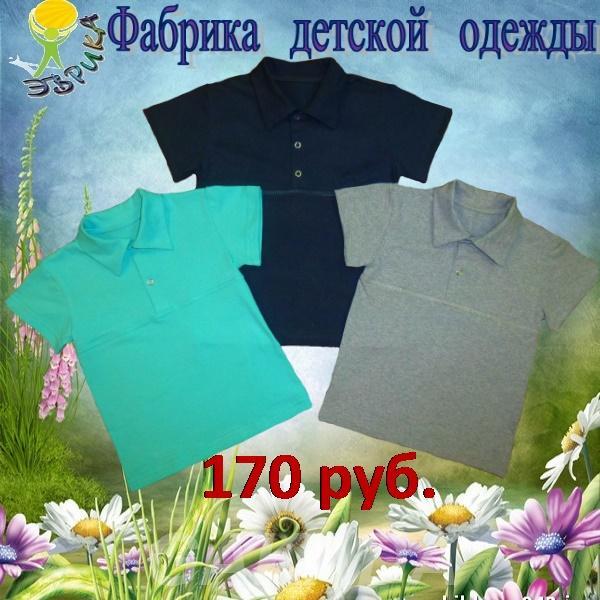 Трикотаж для детей футболка-поло, Вся Россия