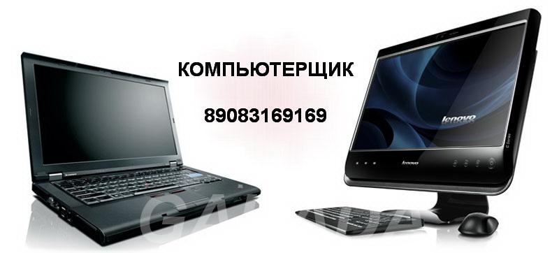Компьютерщик частный мастер,  Омск