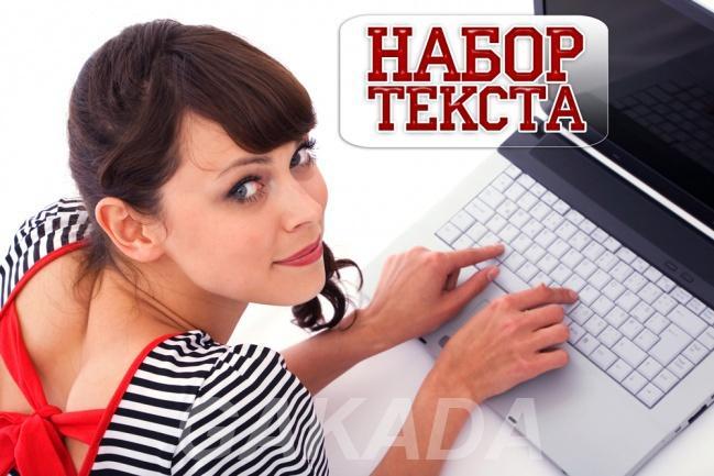 Требуются операторы,  Москва