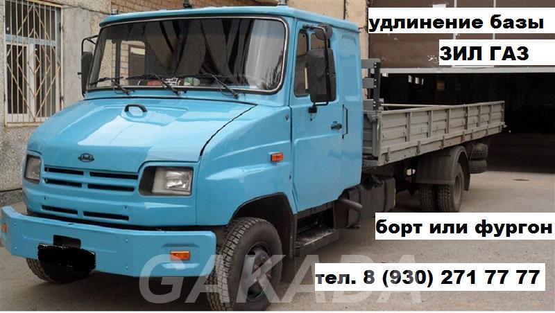 Удлинить Газель Валдай Газон Некст ГАЗ 3309 Зил Бычок, Вся Россия